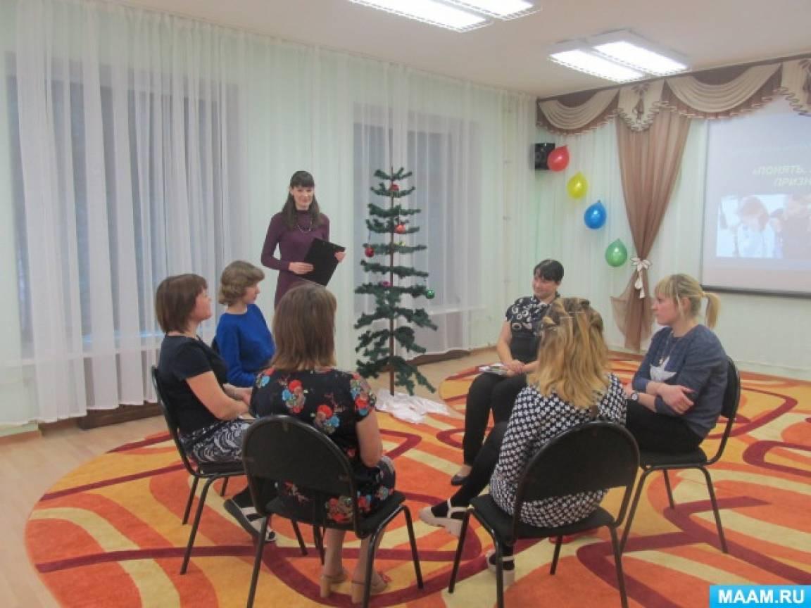 Сценарий тренинга для педагогов-молодых специалистов «Принять, признать, призвать»