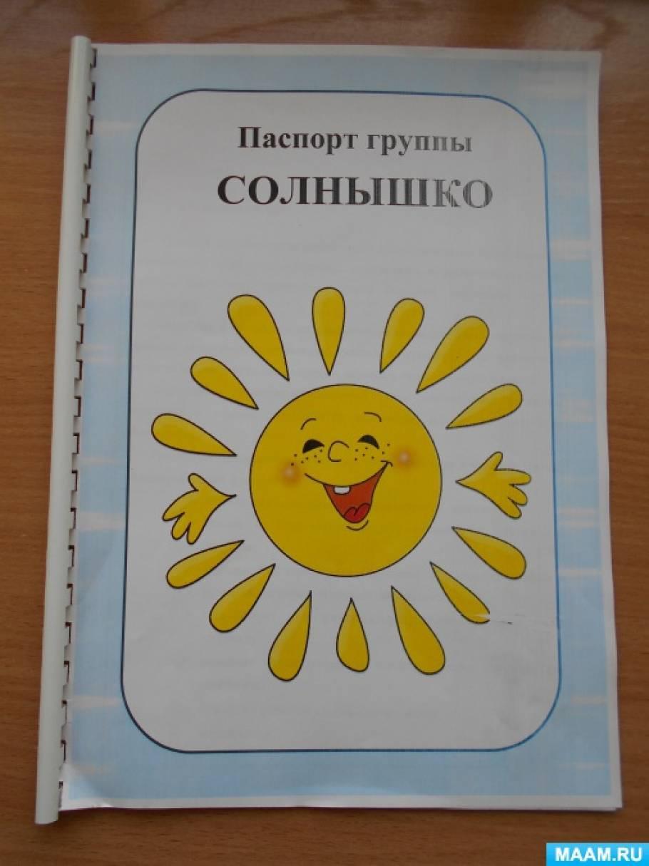 должна бланк картинка группы солнышко жизнедеятельности
