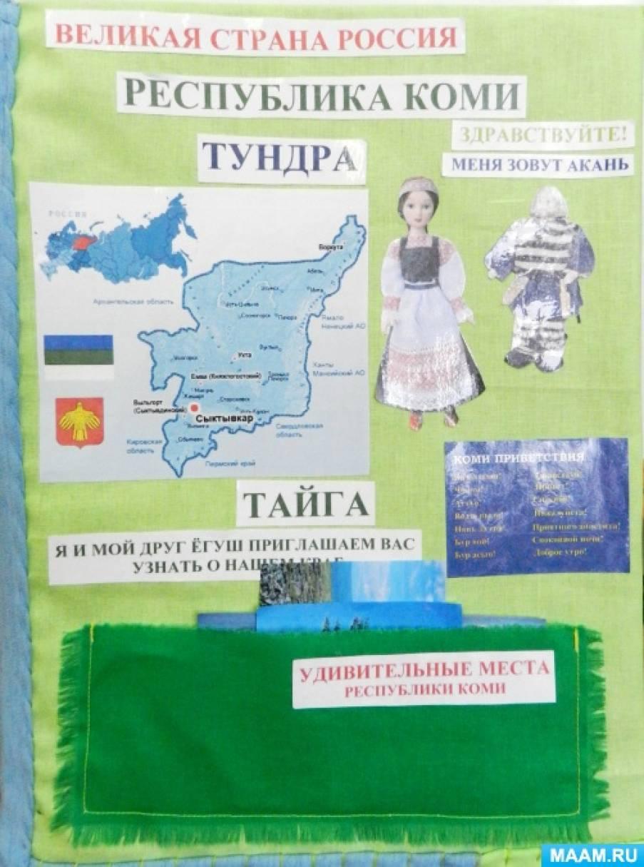 Лэпбук «Республика Коми»