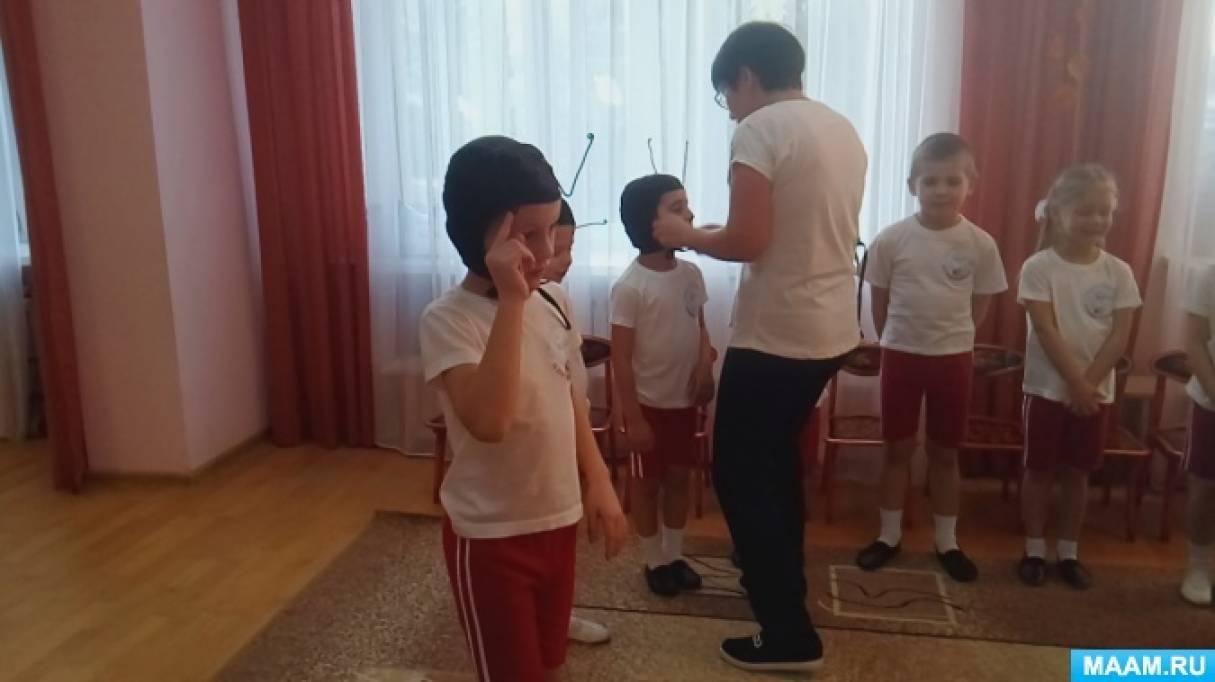 Спортивное развлечение в подготовительной группе по сказке В. Бианки «Как муравьишка домой спешил»