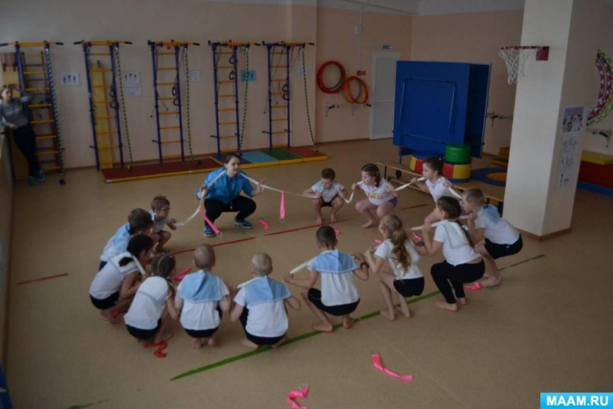 План-конспект НОД по физической культуре для детей подготовительной группы на тему «Юные моряки»