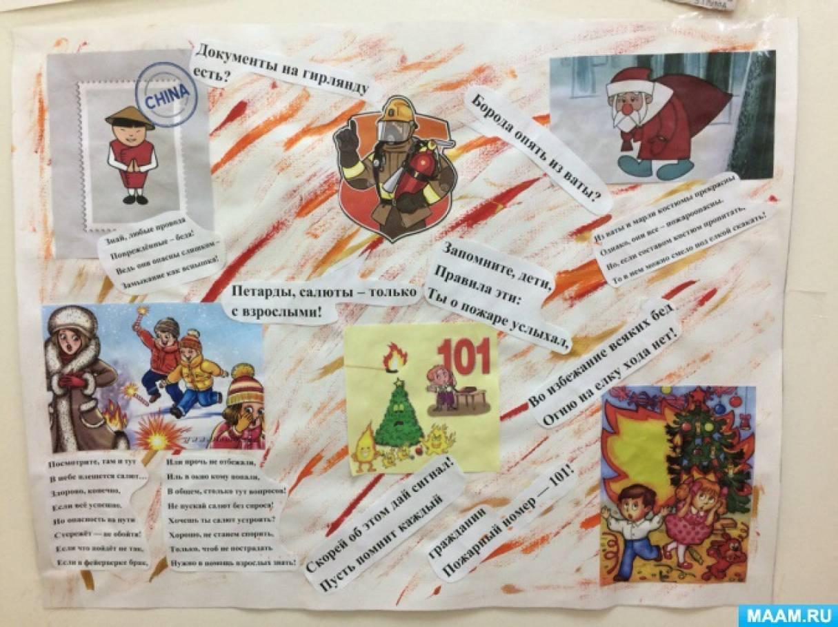 Плакат с новым годом конспект урока изо