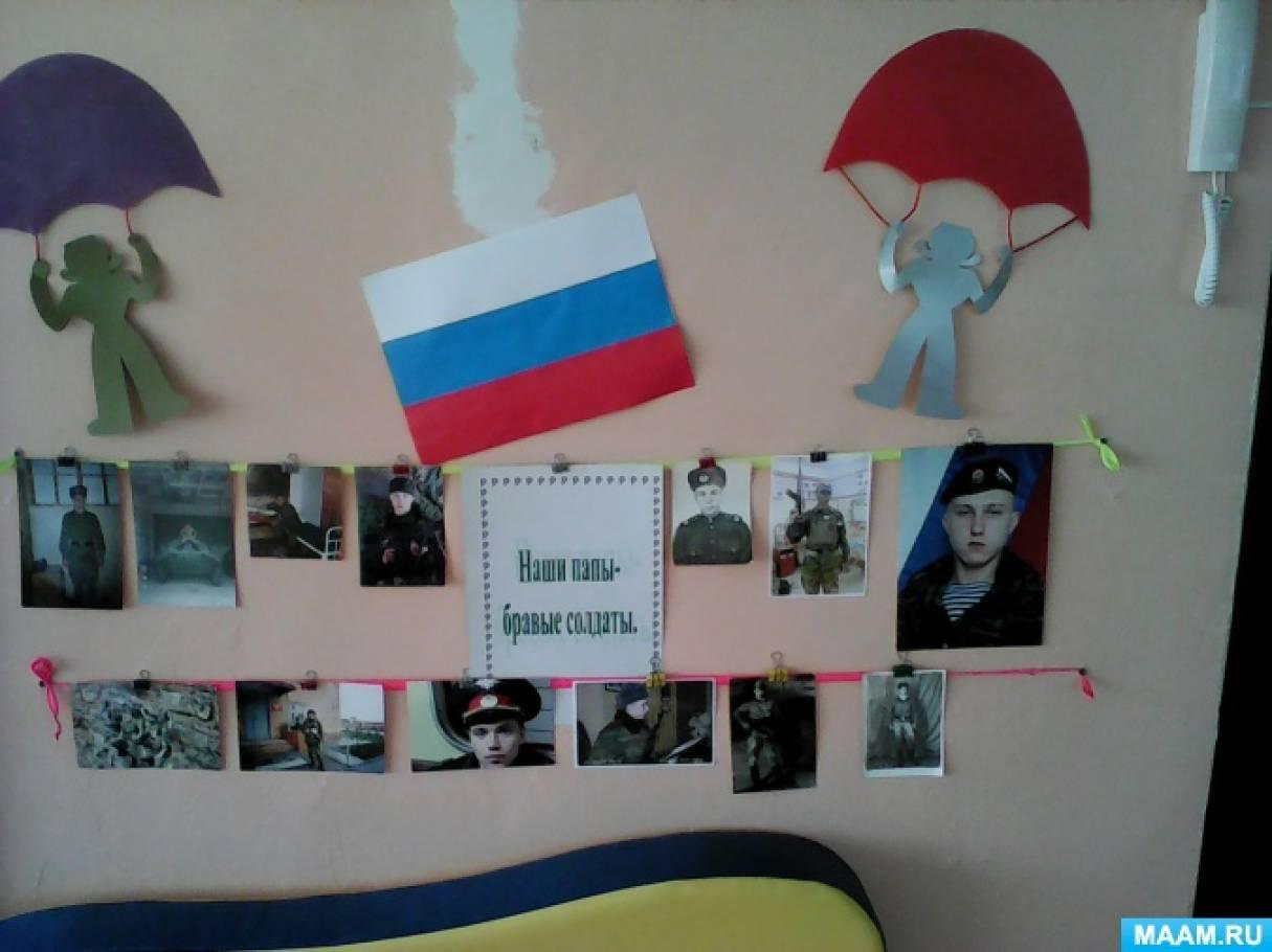 Оформление группы к Дню Защитника Отечества— фотоотчет