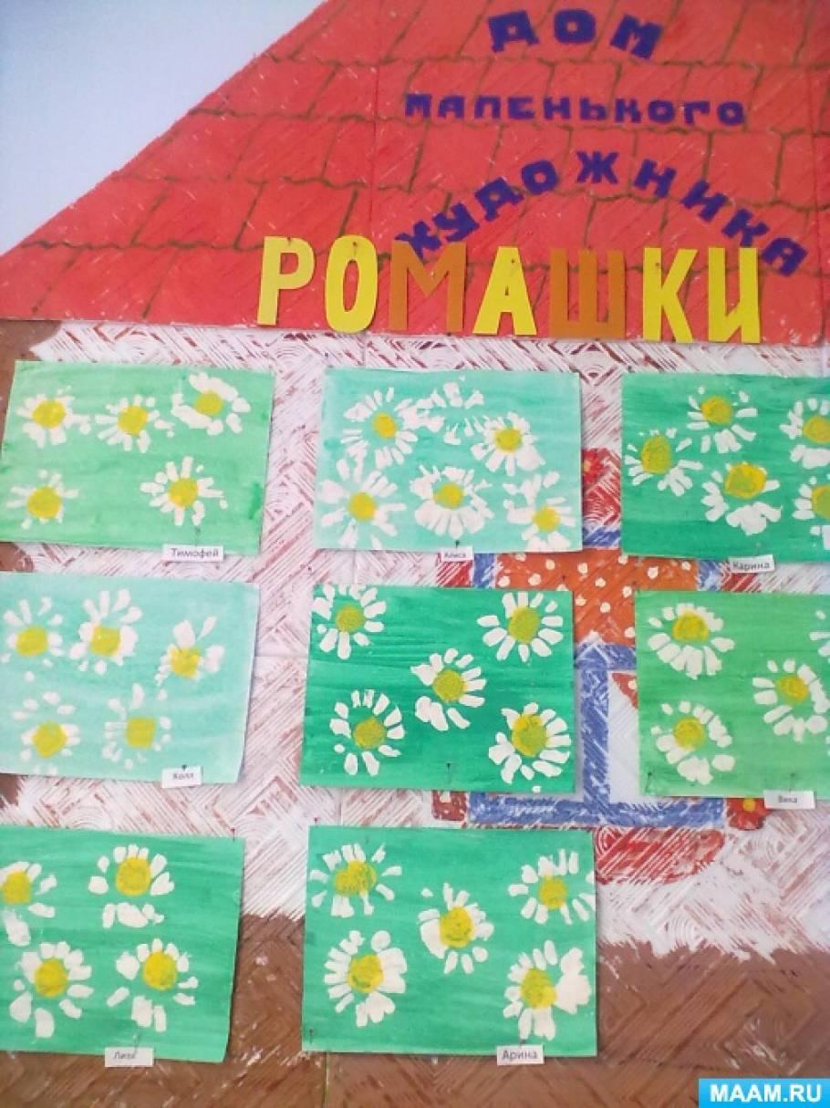 Мастер-класс «Ромашки» для детей младшей группы.