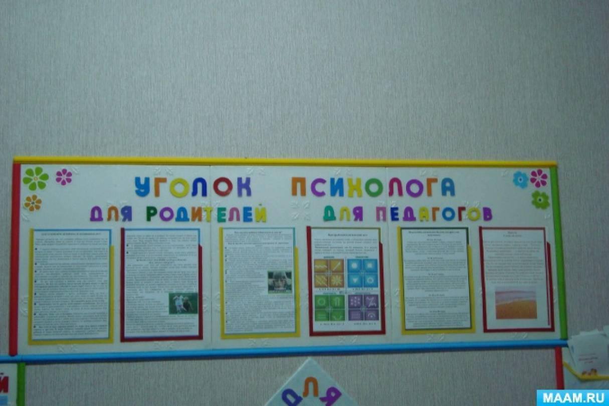 Уголок школьного психолога своими руками 86