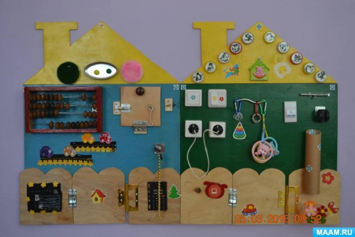 Развивающая игровая панель для младших дошкольников «Дом маленького исследователя»