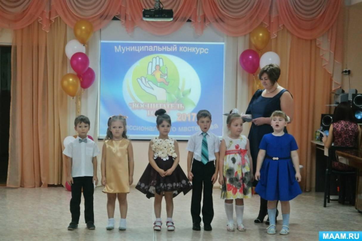 Участие в городском конкурсе «Воспитатель года»