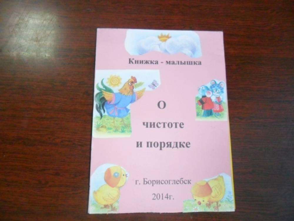 Картинки книжка малышка про весну - Сюрприз
