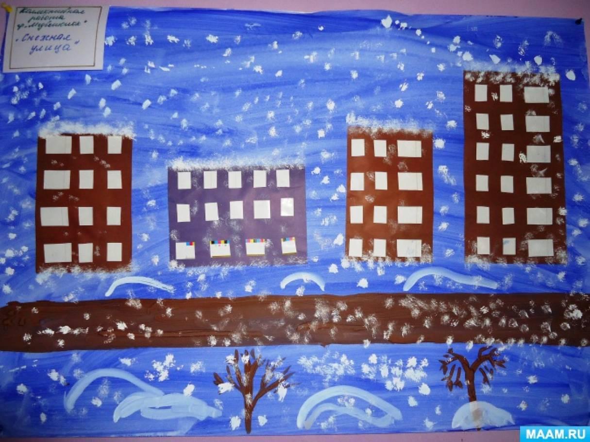 Конспект занятия по рисованию «Снежная улица»