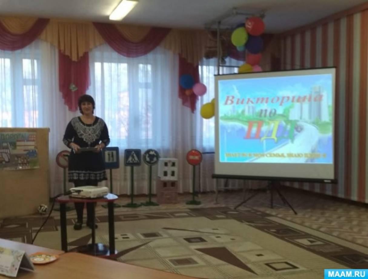 Отчет о проведенном совместном мероприятии с родителями «Викторина по правилам дорожного движения»
