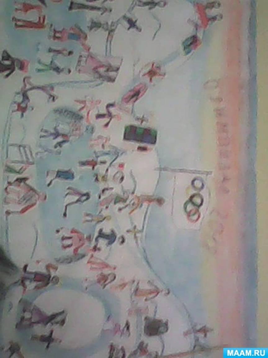 Коллективное рисование «Зимняя Олимпиада-2018»