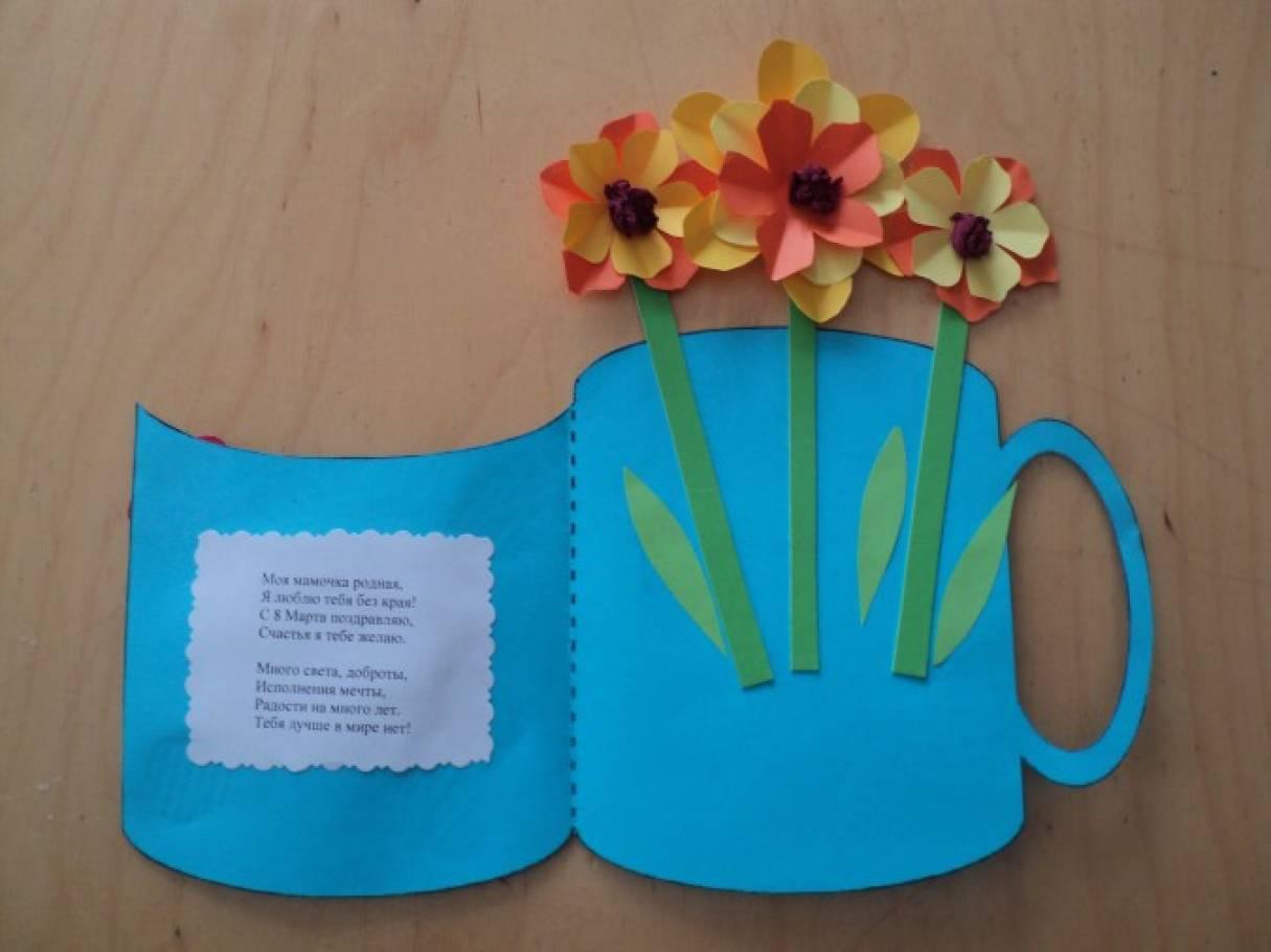 Пара, открытка для мамы старшая группа цель