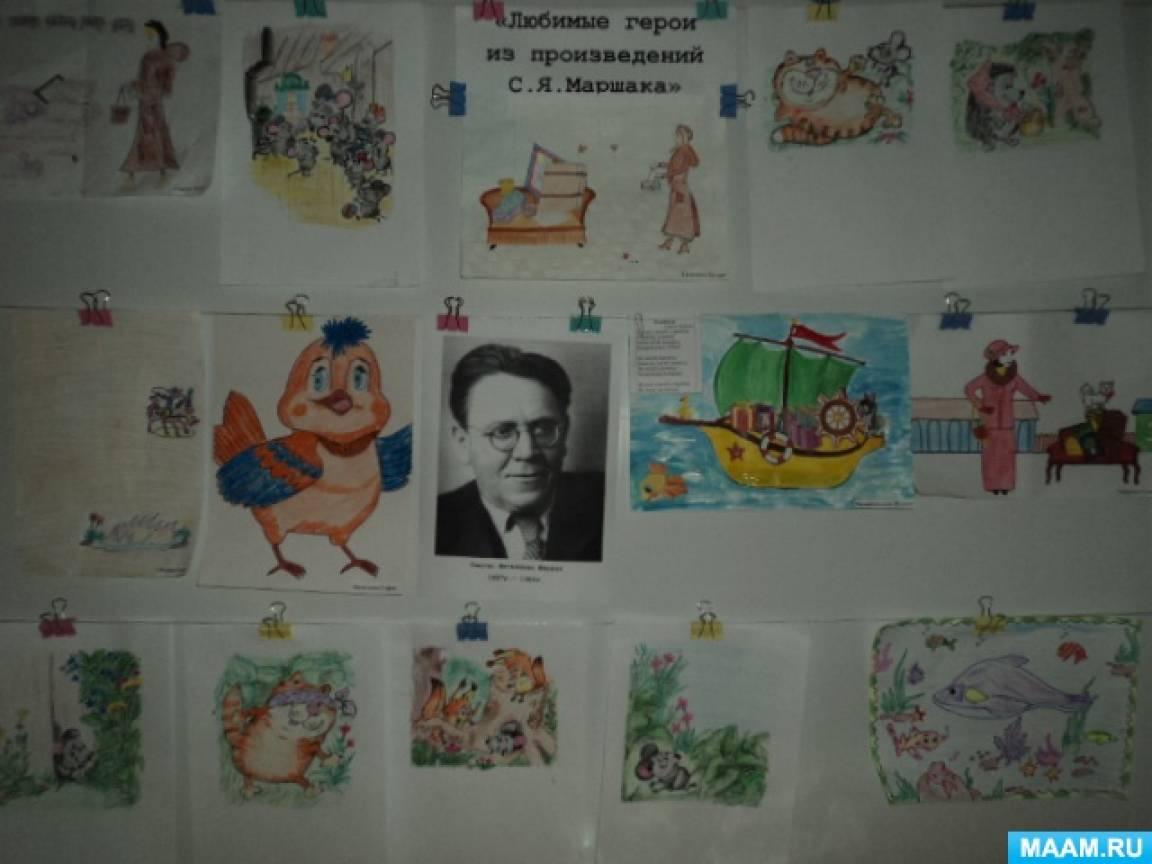 Фотоотчёт литературно-образовательного проекта «Знакомство с творчеством С. Я. Маршака детей среднего дошкольного возраста»