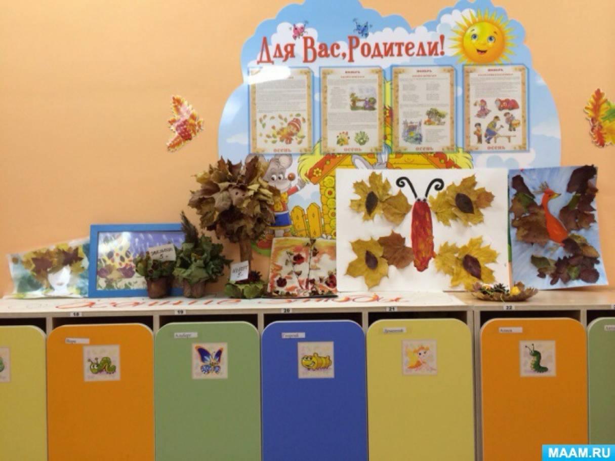 Фотоотчёт о выставке работ из природного материала «Осенние этюды»