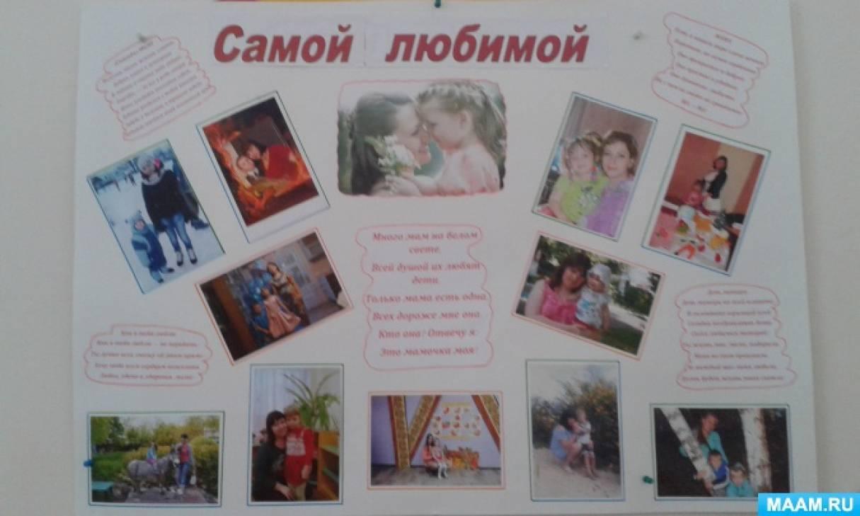 Стенгазета в честь 8 марта «Самой любимой!»