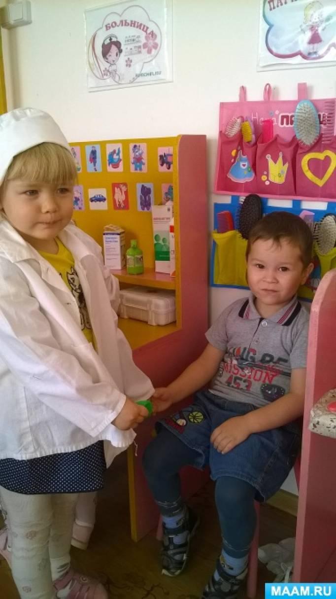 Сюжетно-ролевая игра «Доктор Айболит» с детьми второй младшей группы
