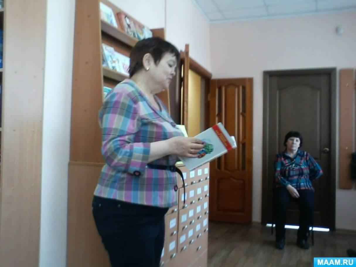 Экскурсия в библиотеку на книжкиной неделе