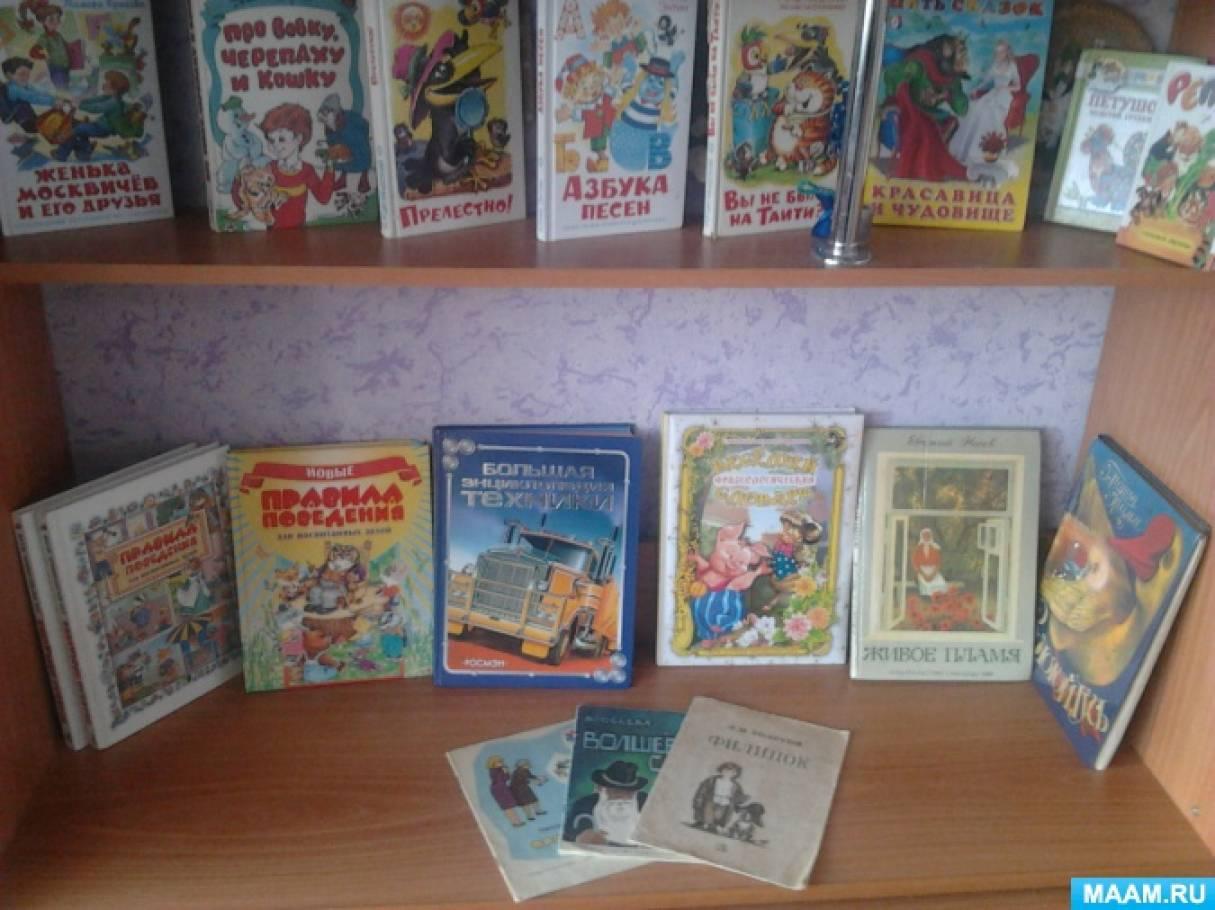 Фотоотчет «Неделя детской книги»