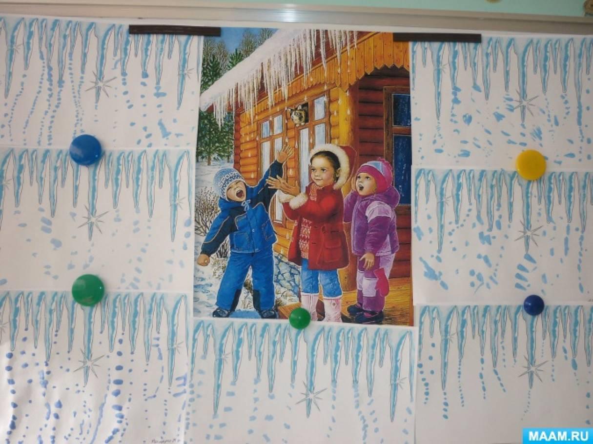 Конспект занятия по рисованию во второй младшей группе «Весенняя капель»