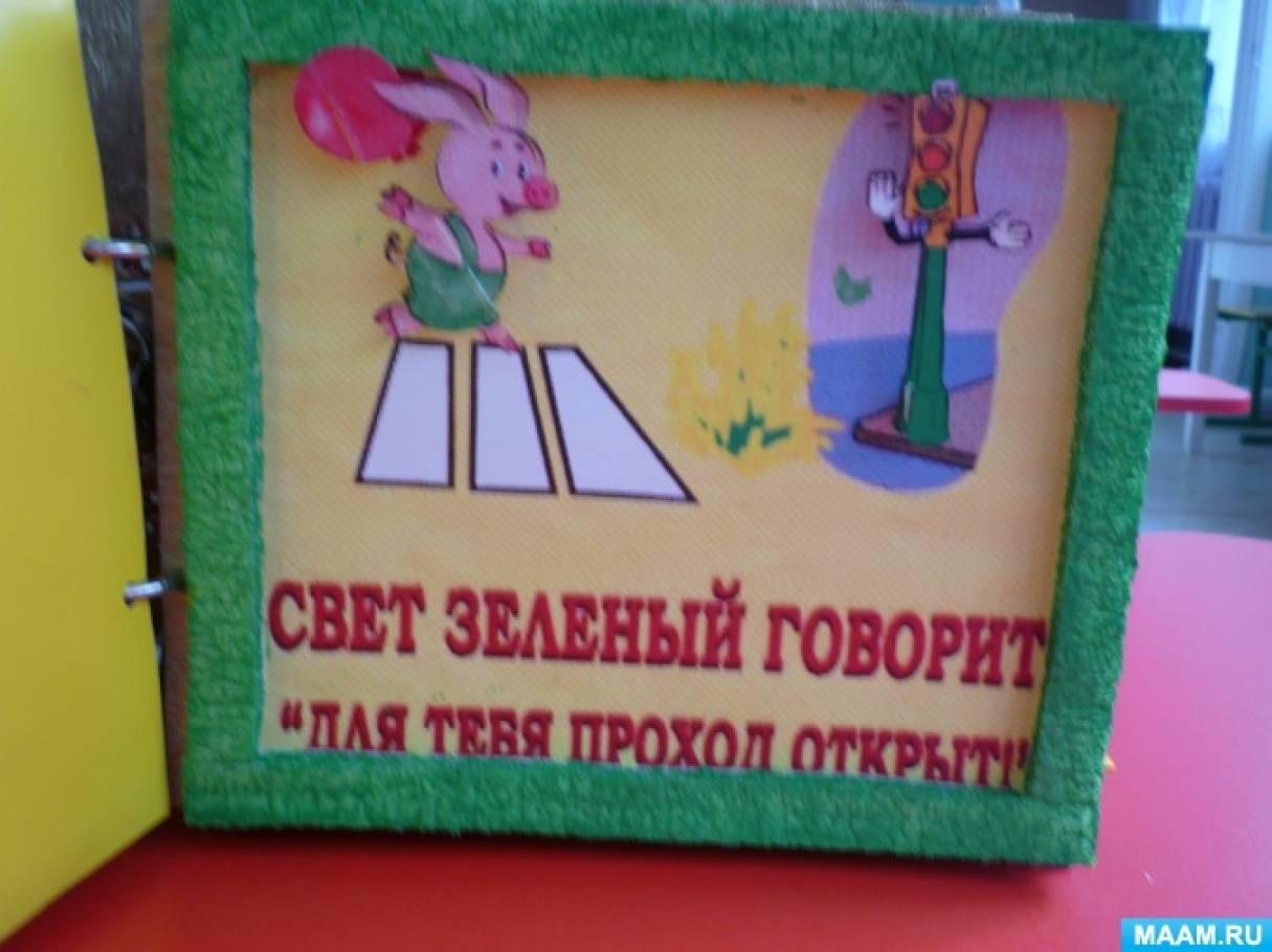 картинки для книжки малышки своими руками из бумаги про пдд организации