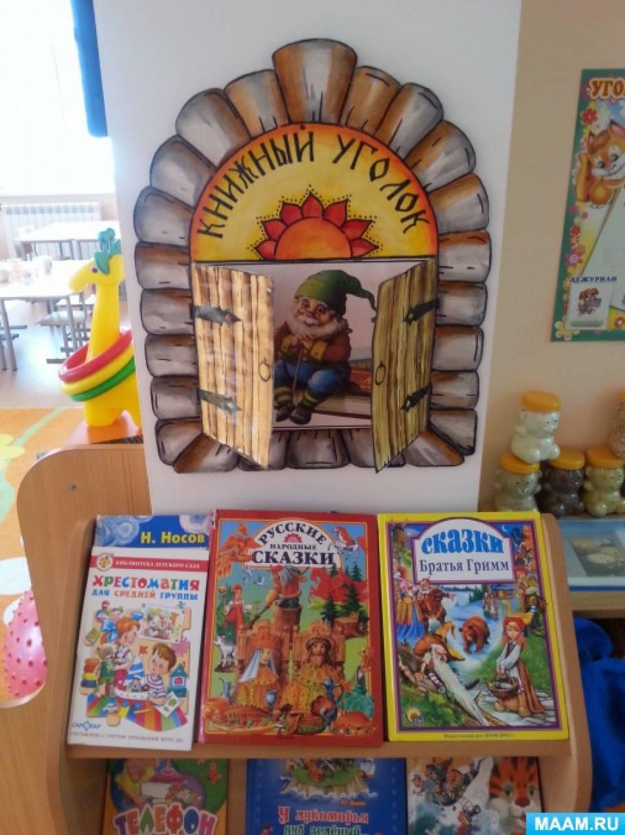 Оформление книжного уголка детского сада своими руками 804