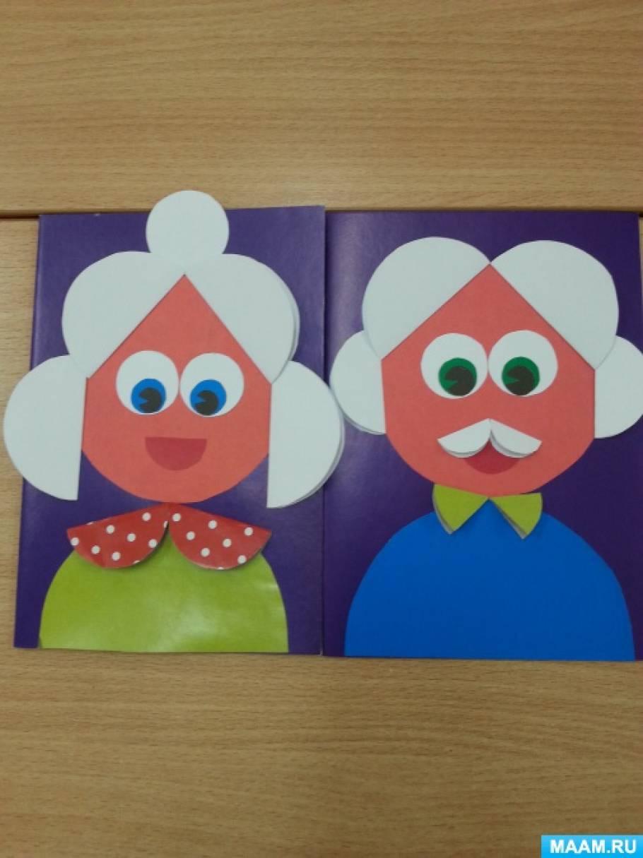 Картинки, открытка на день пожилого человека в детском саду своими