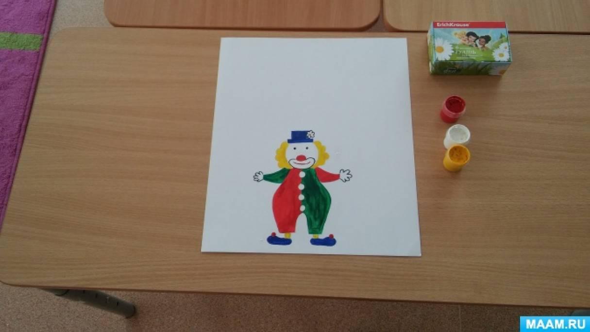 Коллективная работа по рисованию пальцами «Веселый клоун»