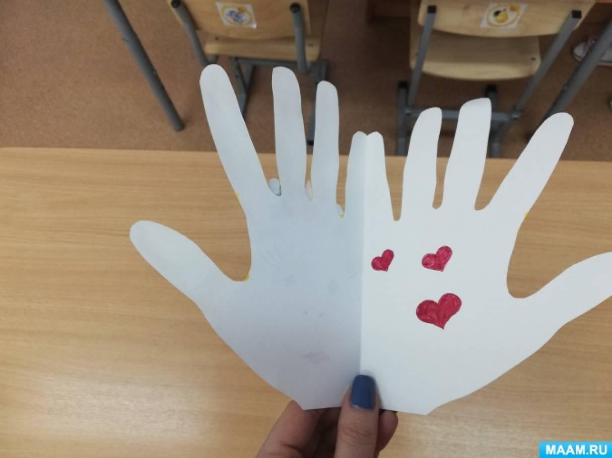Открытка из ладошек своими руками для детей