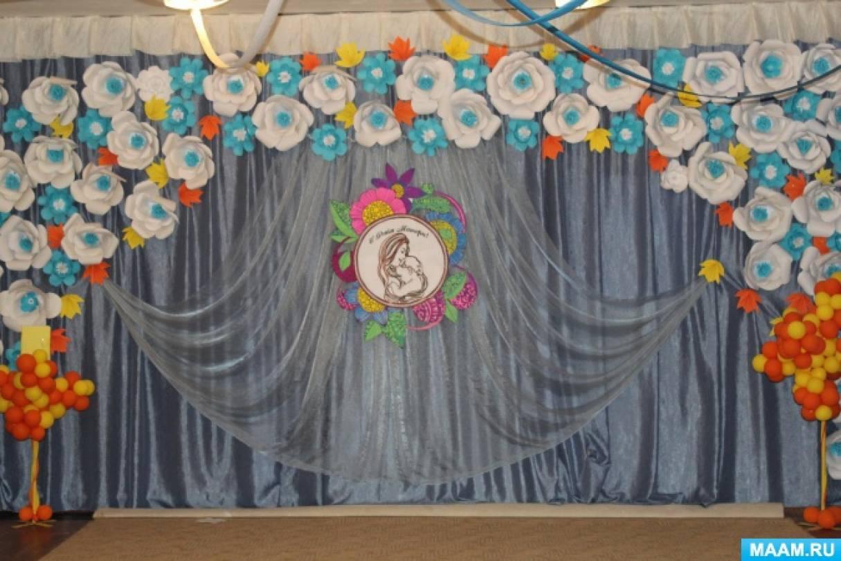 Оформление зала на день воспитателя в детском саду