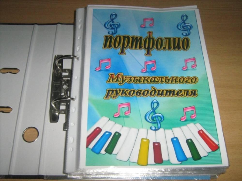 Доклад для музыкального руководителя в детском саду 9786