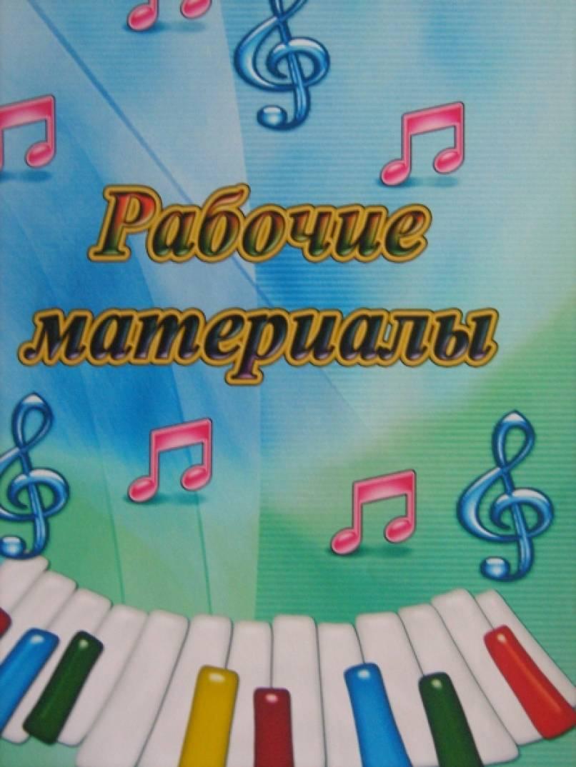 Картинки титульные листы по музыке