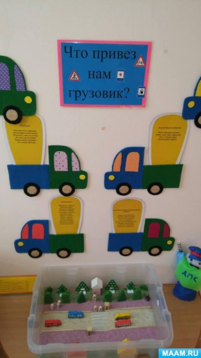 Тематический цикл по изучению ПДД «Что привез нам грузовик?»