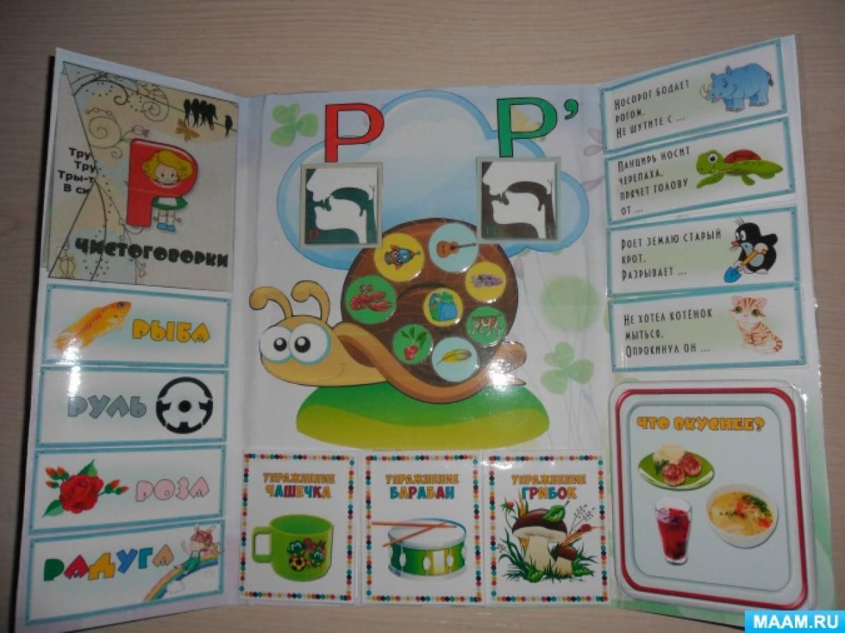 Инновационная форма работы с детьми. Лэпбук «Домашние животные»