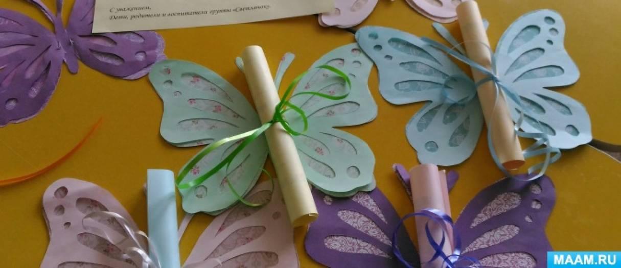 Мастер-класс по изготовлению приглашений на выпускной балл в детском саду