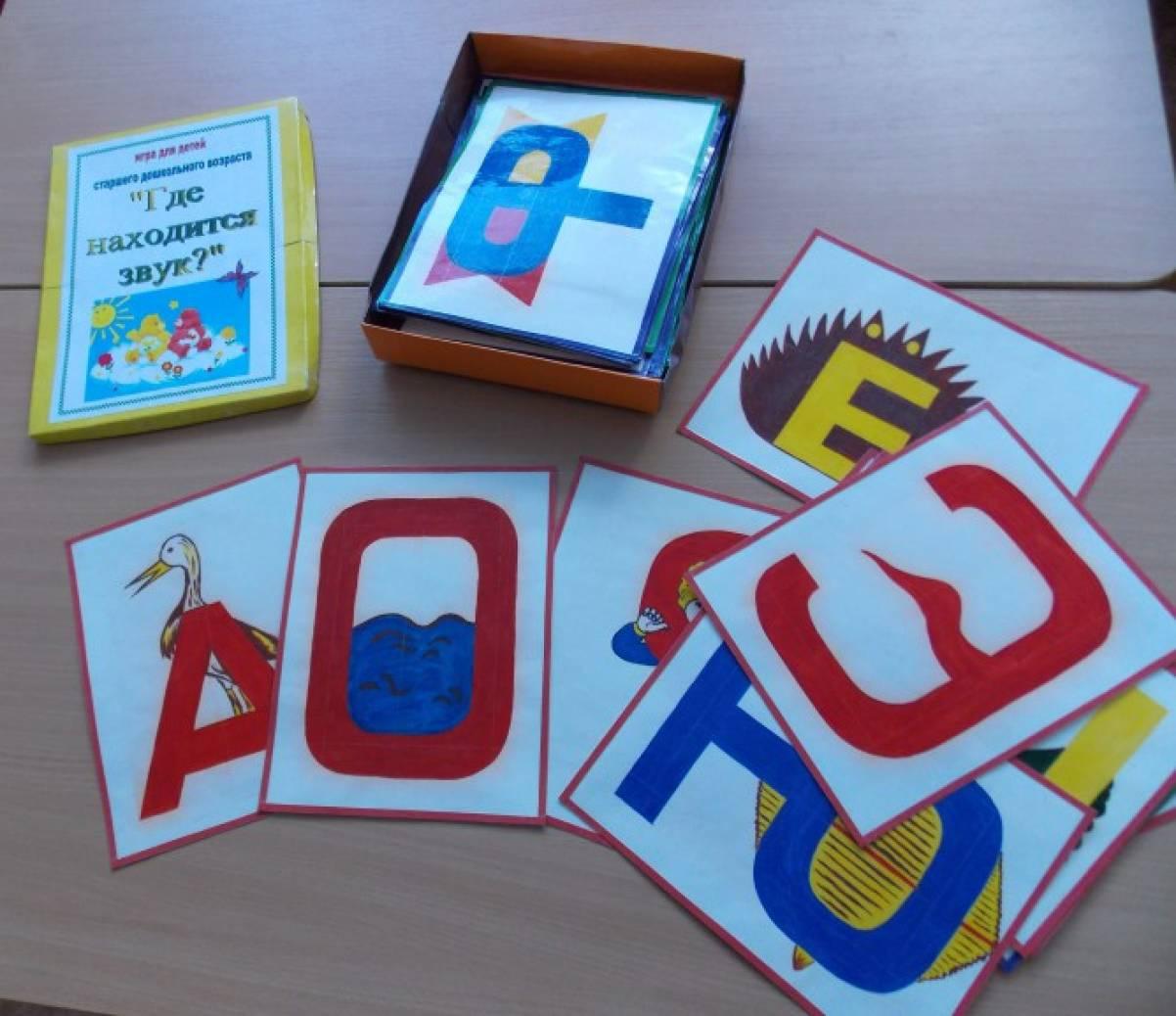 логопедические игры для детей 10 лет реферат