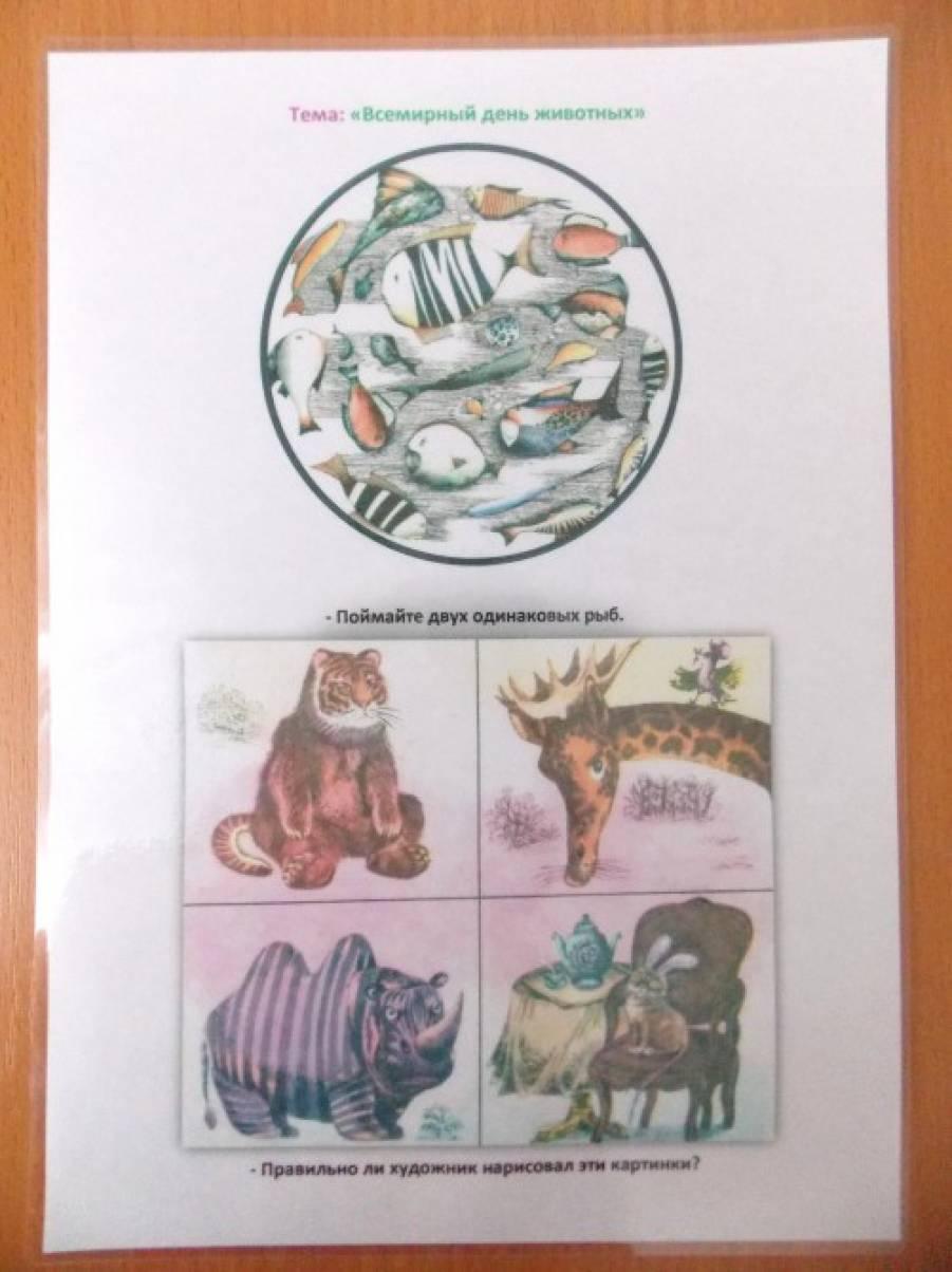 конспект тематического занятия на тему наш любимый детский сад