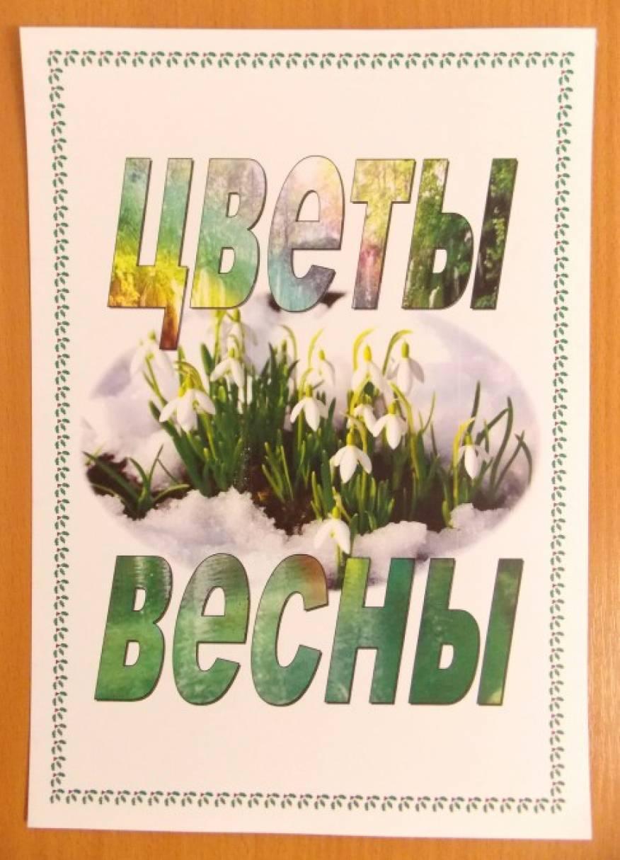 Иллюстрированный альбом для дошкольников «Цветы весны»