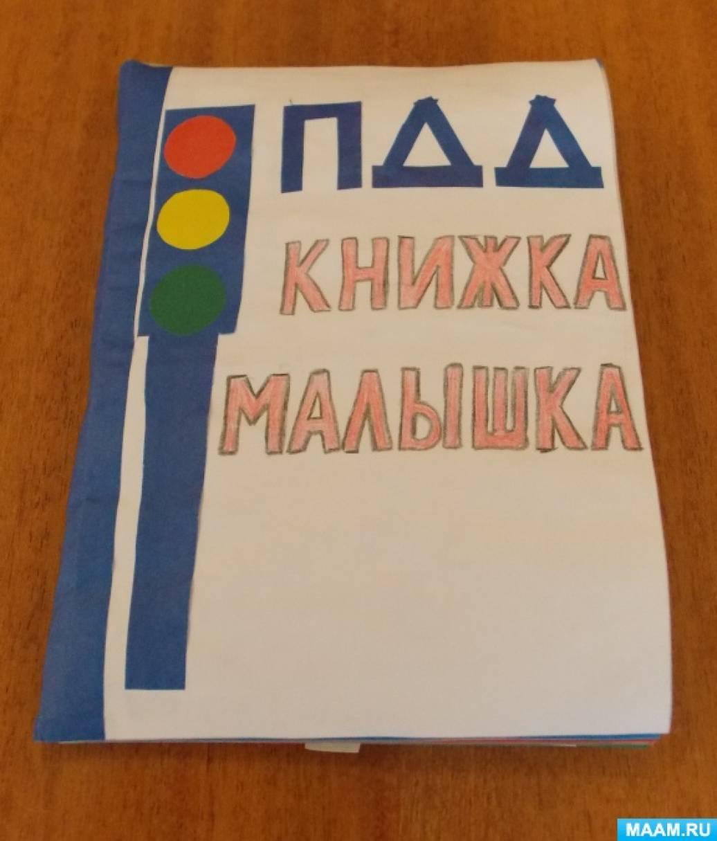картинки для книжки малышки своими руками из бумаги про пдд это синонимы