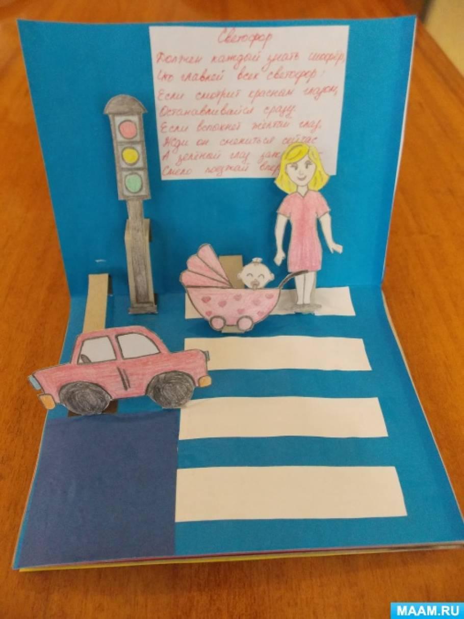 Открытка, открытки по правилам дорожного движения своими руками