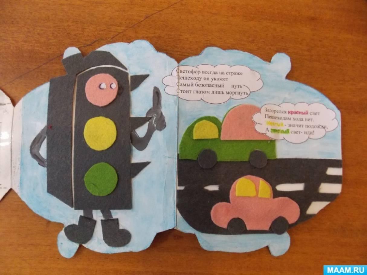 символических, картинки для книжки малышки своими руками из бумаги про пдд закрепление