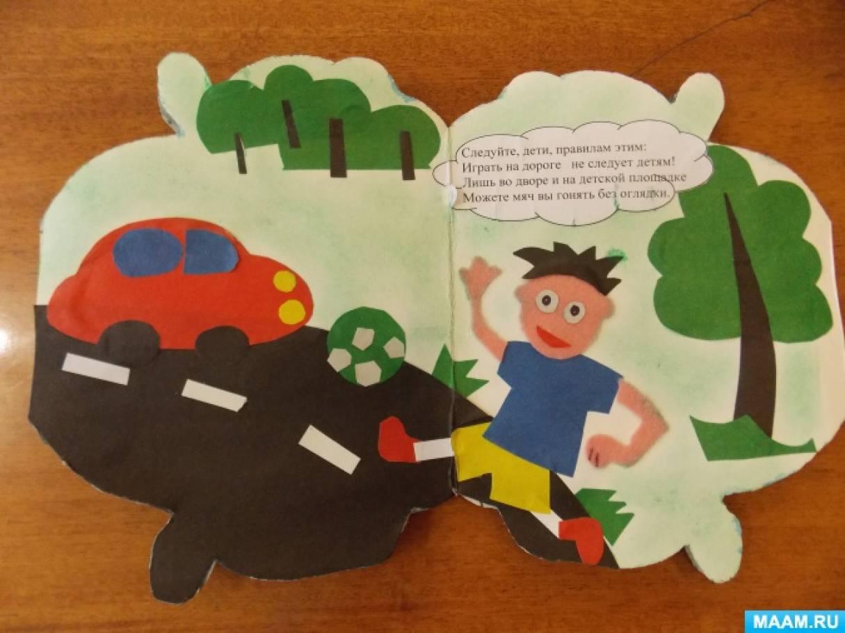 картинки для книжки малышки своими руками из бумаги про пдд наземное