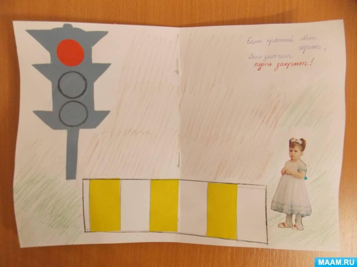 картинки для книжки малышки своими руками из бумаги про пдд балкона, террасы или