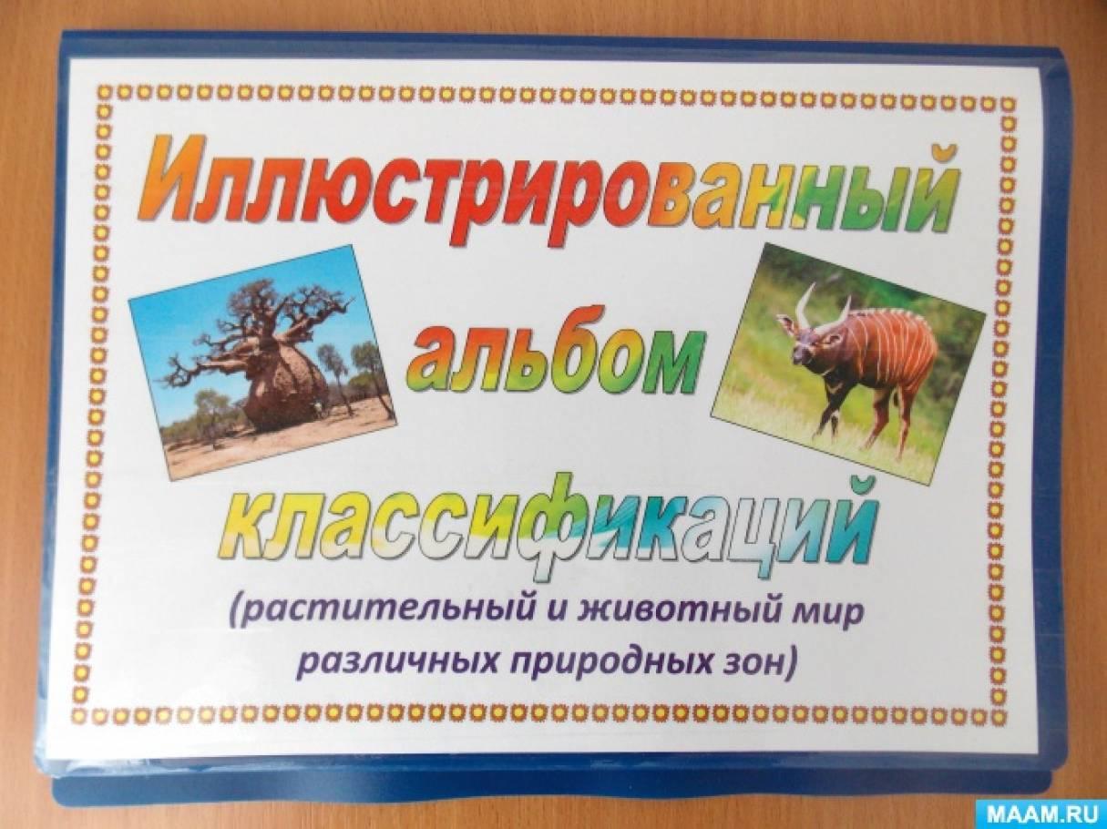 Иллюстрированный альбом классификаций «Растительный и животный мир различных природных зон» для старших дошкольников