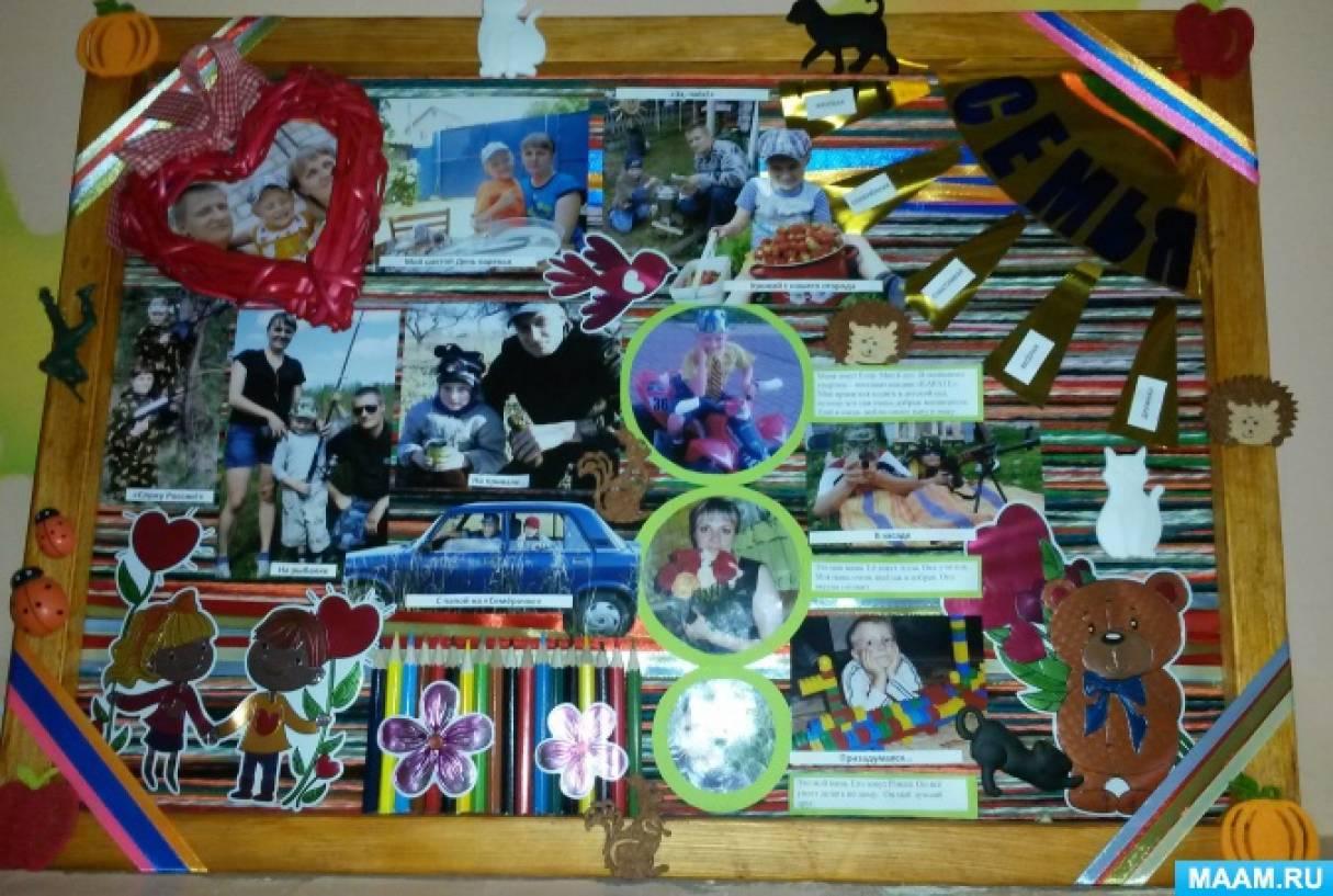 Стенгазета «Моя семья»