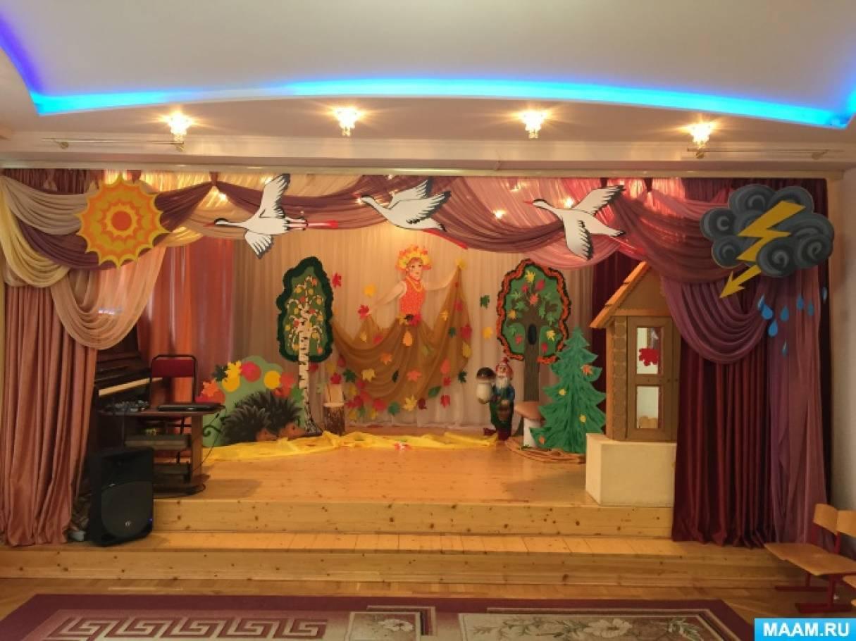 Оформление музыкального зала на праздник осени «Волшебный сундук Старичка-годовичка»