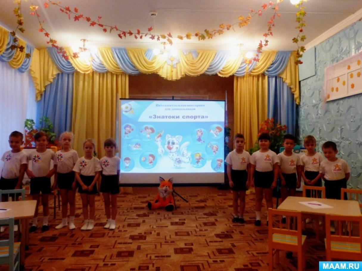 Викторина для дошкольников «Знатоки спорта» (фотоотчет)