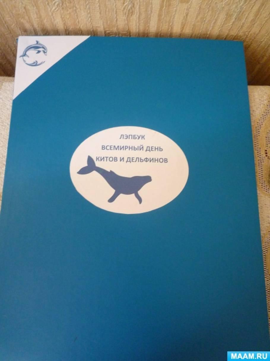 Лэпбук «Всемирный день китов и дельфинов»