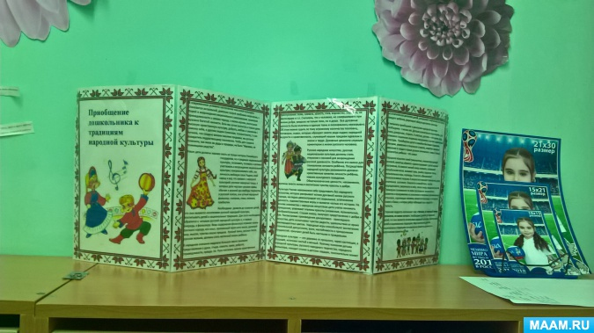 Консультация для родителей «Приобщение дошкольников к традициям народной культуры»