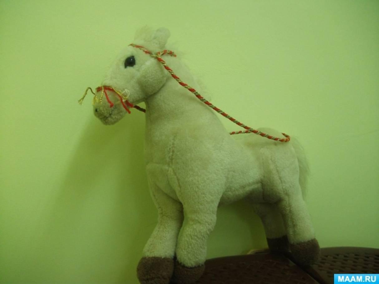 Конспект игрового занятия для детей младшего возраста «В гости к нам пришла лошадка»