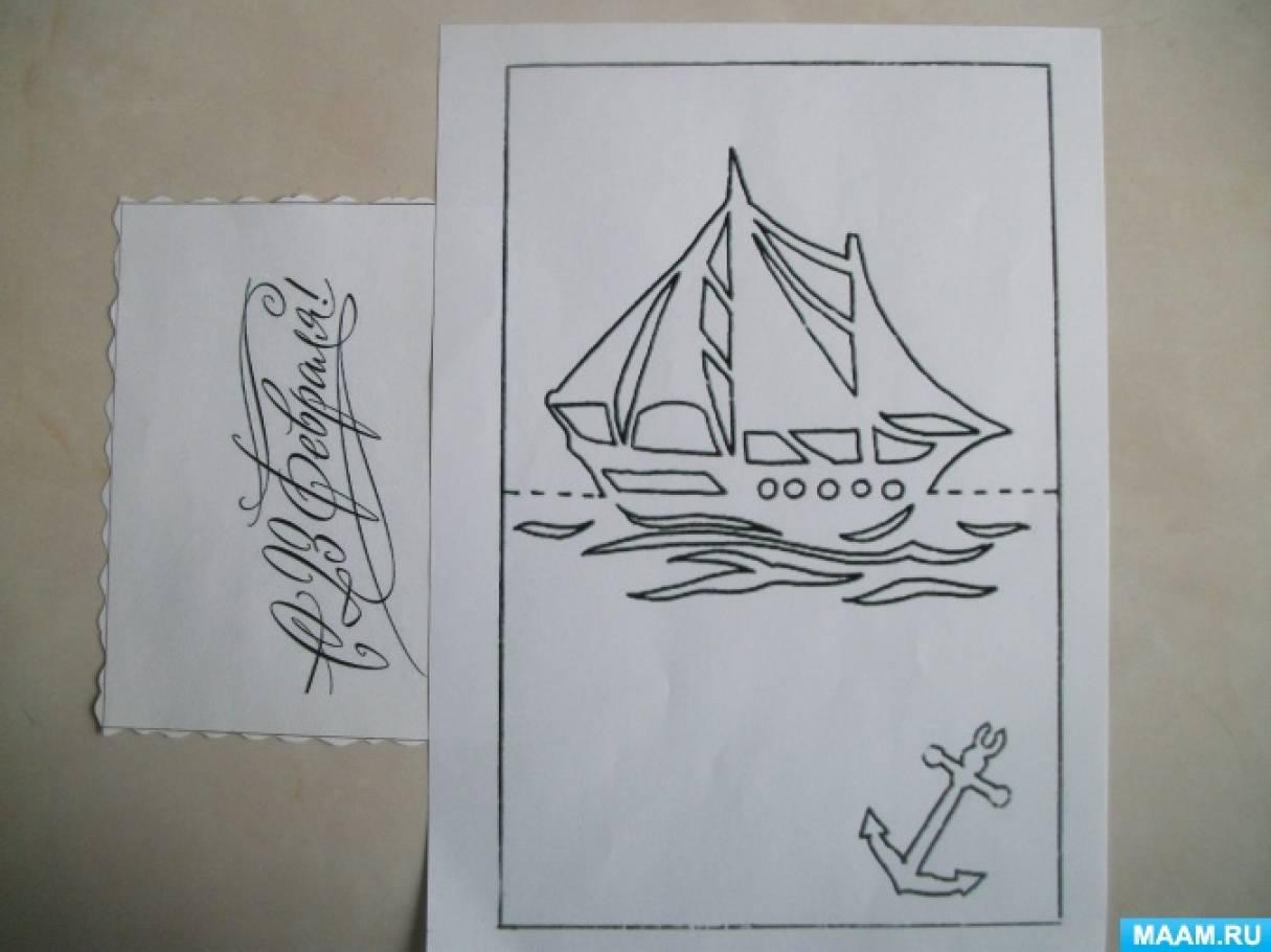 честно, шаблон открытки корабль на 23 февраля клуб обеспечен антисептическими